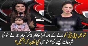 Watch How Kiran Naz Starts Her Show