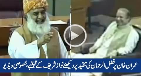 Watch How Nawaz Sharif Laughing & Enjoying Maulana Fazal-ur-Rehman's PTI Bashing