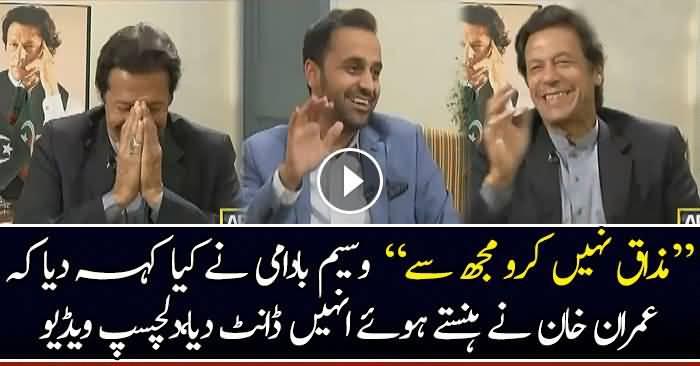 Watch Imran Khan's Interesting Reply on Waseem Badami's Question