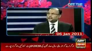 Watch what Ahsan Iqbal said regarding Immunity during PPP's Govt