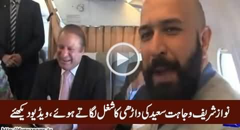 Watch What Nawaz Sharif Saying About The Beard of Wajahat ...