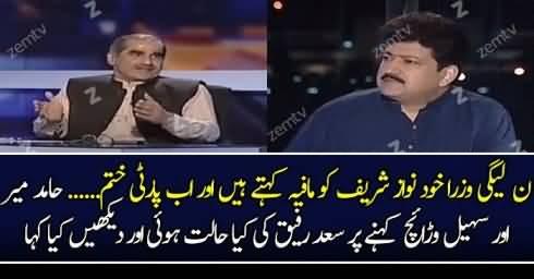 Watch What Saad Rafiq Reply To Hamid Mir