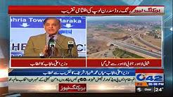 Wazir E Aala Punjab Shahbaz Sharif Ka Khitaab