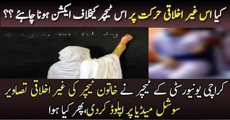 What Cyber Crime Did When Karachi University Professor uploaded nu-de images of female teacher