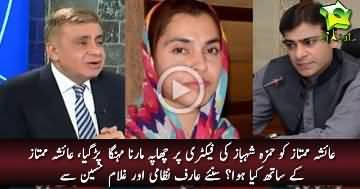 What happened to Ayesha Mumtaz when she tried to raid a factory belonged to Hamza Shahbaz - Ghulam Hussain Reveals