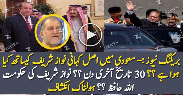 What Happened With Nawaz Sharif In Saudi Arabia Real Story