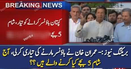 What Imran Khan Is Going To Do Today At 5pm