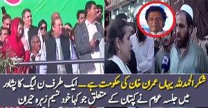 What Peshawar People Saying About Imran Khan?