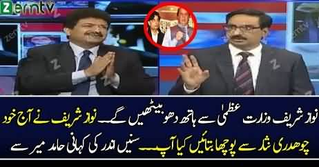 What PM Said To Chaudhry Nisar Today In Meeting – Hamid Mir Reveals