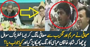 What PM Shahid Khaqab Abbasi Replied On Journalist Question During PC