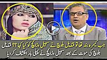 What Qandeel Baloch Said Off The Camera To Sohail Warraich