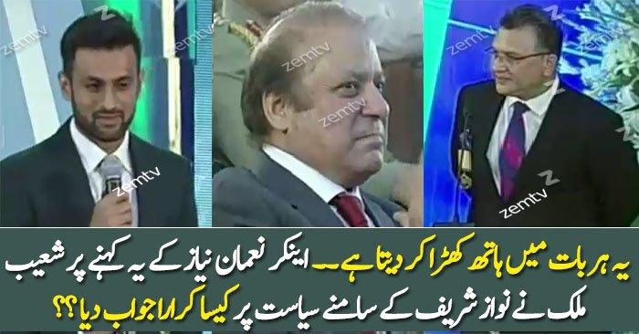 What Shoaib Malik Reply To Noman Niaz In Front Of Nawaz Sharif