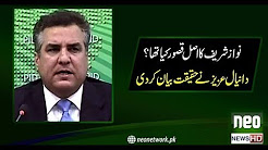 What was the actual mistake of Nawaz Sharif? Daniyal Aziz