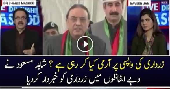 What Would Happened Next If Zardari Came To Pakistan – Shahid Masood Indirectly Warns Asif Zardari