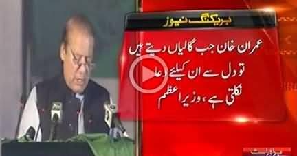 When Imran Khan Abuses me, I always give him Prayers - PM Nawaz Sharif