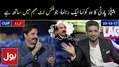 Which PPP leader backing FIx-it campaign - Lagti Hai To Lagay