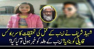 Who Is The Head Of Zainab Mur-der JIT???