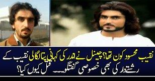 Who was Naqeebullah Mehsood?