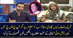 Why did PTI's founding member join PSP?