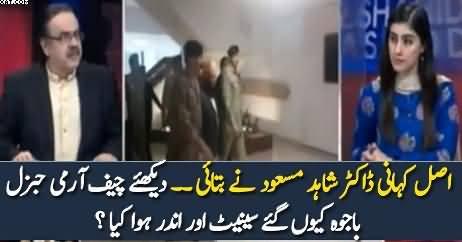 Why Gen Qamar Bajwa Came In Senate Session? Dr Shahid