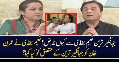 Why Jahangir Tareen Is Upset With Naeem Bukhari ?