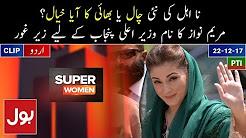 Will Maryam Nawaz be the next CM Punjab - Super Women