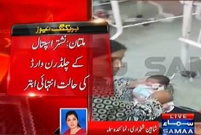 Worse Condition of Children Ward Multan Nishtar Hospital - 4 Infants on Single Bed