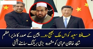 Xi Jinping's Advice On Relocating Hafiz Saeed