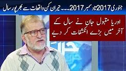 Year 2017 Big Facts By Orya Maqbool jan