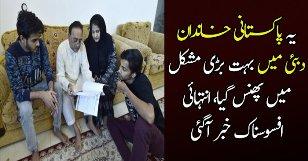 Yeh Pakistani Family Dubai Mein Badi Mushkil Mein...