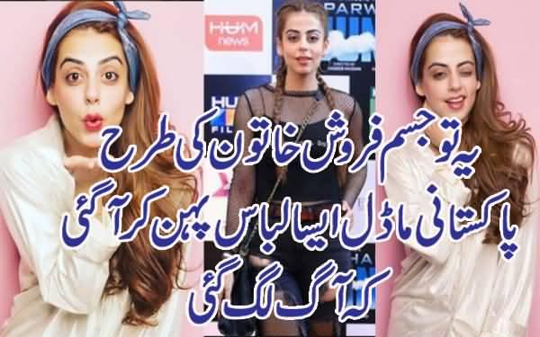 Yeh Toh Jism Frosh...Pakistani Maaroof Model Aisa Libaas Pehn Kar Aa Gayi Ke Aag Lag Gayi