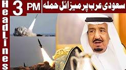 Yemen Rebel's Missile Attack on Riyadh - Headlines