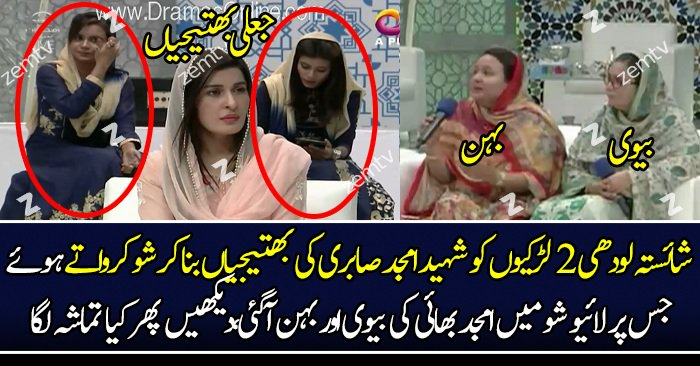 You Will Get Shocked After Watching This Fake Video Of Amjad Sabri's Niece