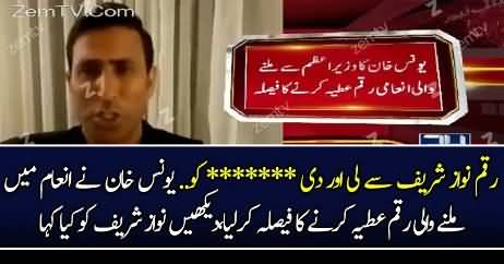 Younis Khan Announce To Donate Prize Money