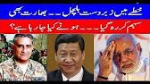 ZABARDAST Breaking News 8 August 2017, Pakistan China Ki India Se JUNG, Kon JEETAY Ga ??