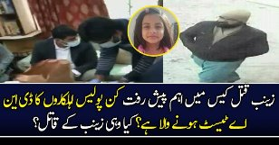 Zainab Case Main Kin Police Walon Ka DNA Test Hone Wala Hai?