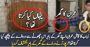 Zainab Ka Qa-til Ghar Ke Bahir Kiya Karta Tha? Reporter Ne Dikha Diya