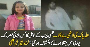 Zainab Ka Qaatil Intehaai Khatarnaak Bemaari Mein Mubtalaa...