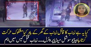 Zainab Mur-der Case New CCTV Footage