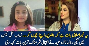Zainab Qatal Case Maiza Hameed Ne Intehai Sharamnak Tareen Baat Kehh Di
