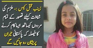 Zainab Qatil Case: Hakumat Ne Naya Faisla Suna Diya