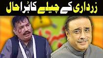 Zardari Kay Chely Ka Hoa Bura Haal - Khabardar with Aftab Iqbal