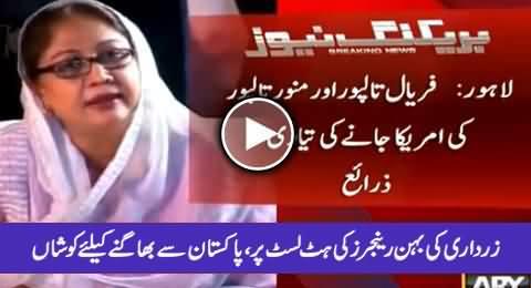 Zardari's Sister Faryal Talpur on the Hit List of Rangers, Trying To Flee From Pakistan