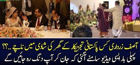 Zardari Sahib Kis Ki Shaadi Mein Naache..??